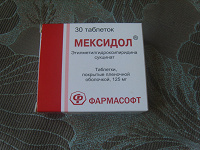 Отдается в дар Лекарство мексидол