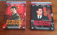 Отдается в дар Фильм, Сериал Красная Капелла, Новые 4 DVD