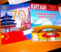 Отдается в дар Журналы про Китай современные, на русском