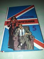 Отдается в дар Книга «Детектив Великобритании»
