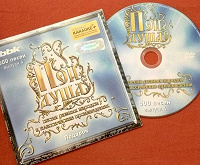 Отдается в дар Диск 500 песен караоке
