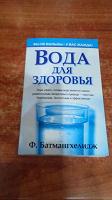 Отдается в дар Книга «Вода для здоровья» Ф. Батмангхелидж