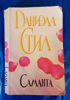 Отдается в дар Книга «Саманта» Даниэлы Стил