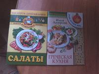 Отдается в дар Для кулинаров. Сборники рецептов.