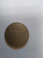 Отдается в дар Юбилейный 1 рубль 1988 года Максим Горький