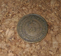 Отдается в дар Монета Болгария