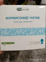 Отдается в дар Формисонид лекарства для астматиков