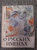 Отдается в дар Книга «О русских именах.»