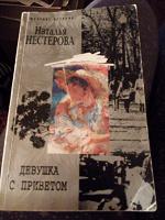 Отдается в дар Книга, автор Нестерова