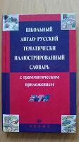 Отдается в дар Книга Английский словарь для школьников