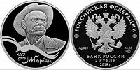 Отдается в дар Серебряная монета «Максим Горький» 2 рубля 2018
