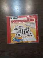 Отдается в дар Диск компьютерный с игрой — Кроссворды