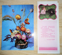 Отдается в дар Открытка ГДР, закладка-календарик, календарики карманные и пластиковые карточки