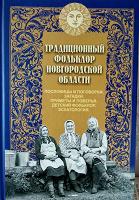 Отдается в дар Традиционный фольклор Новгородской области