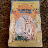 Отдается в дар Книги для начальной школы.