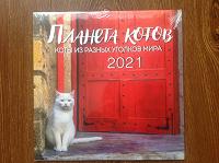 Отдается в дар Календарь на 2021 год. «Планета котов».