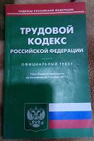 Отдается в дар ТК РФ