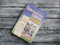 Отдается в дар Книга по политологии
