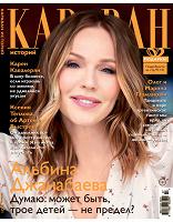 Отдается в дар Журнал «Караван историй» №7 июль 2021.
