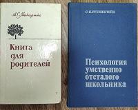 Отдается в дар Педагогика и психология
