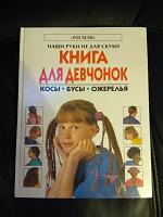 Отдается в дар книга для девчонок