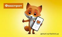 Отдается в дар Знижка 200 грн при покупці від 1000 грн в мережі магазинів «Фокстрот»