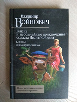 Отдается в дар Войнович Чонкин, книга 2