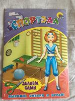 Отдается в дар Для девочек — бумажная кукла с одеждой