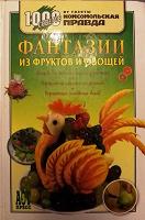 Отдается в дар Украшения из фруктов и овощей (книги)