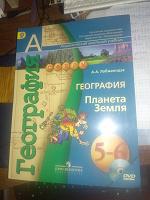 Отдается в дар Учебник географии 5-6 класс