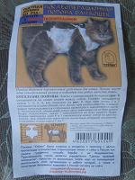 Отдается в дар Послеоперационные попонки для кошки или собачки