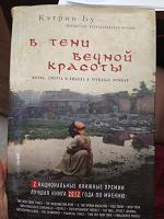 Отдается в дар Книга «В тени вечной красоты» Кэтрин Бу