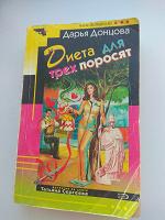 Отдается в дар Д. Донцова «Диета для трех поросят»