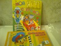 Отдается в дар Книжка «Мой светофор» и игра «Дорожные знаки»