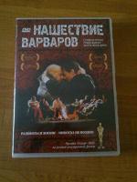 Отдается в дар Фильм «Нашествие варваров»