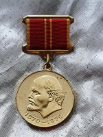Отдается в дар Медаль 100 лет В.И.Ленину