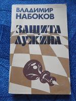 Отдается в дар В. Набоков «Защита Лужина»