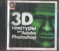 Отдается в дар CD «3D текстуры для Adobe Photoshop»