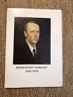 Отдается в дар Набор открыток художника Константина Васильева