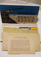 Отдается в дар Модель для сборки Крейсер Память Азова времён СССР