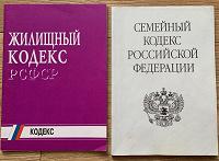 Отдается в дар Кодексы и конституция