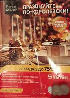 Отдается в дар Наклейки для приобретения посуды в Магните