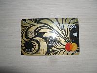 Отдается в дар Банковская пластиковая карта