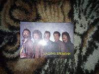 Отдается в дар «Машина времени» фотография рок-группы