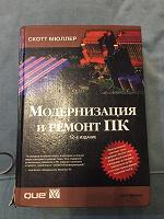 Отдается в дар Книга про ПК