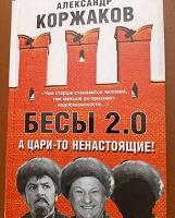 Отдается в дар Книга А. Коржаков.Бесы 2.0. А цари-то ненастоящие! Невыдуманный памфлет