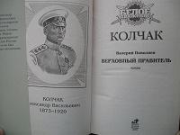 Отдается в дар Книга «Колчак. Верховный правитель.»
