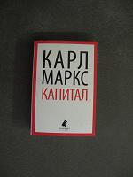 Отдается в дар Книга «КАПИТАЛ» Карла Маркса