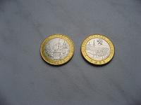 Отдается в дар Монеты 10 рублей Ржев и Зубцов