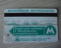 Отдается в дар Билет метрополитена